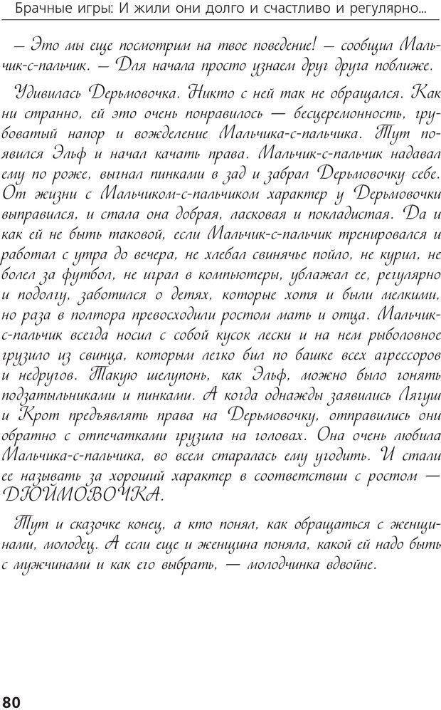 PDF. Брачные игры: и жили они долго и счастливо и регулярно. Шлахтер В. В. Страница 78. Читать онлайн
