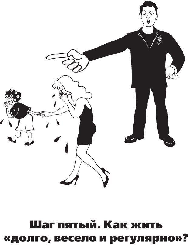 PDF. Брачные игры: и жили они долго и счастливо и регулярно. Шлахтер В. В. Страница 95. Читать онлайн