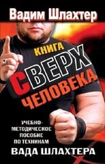 Книга Сверхчеловека. Учебное пособие по техникам Вада Шлахтера, Шлахтер Вадим