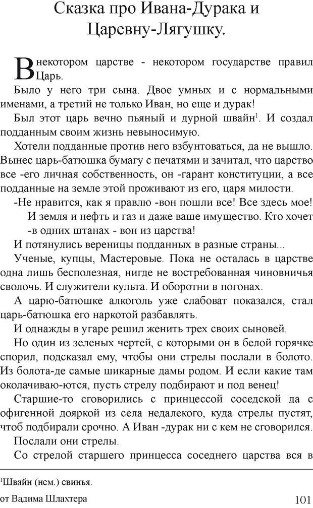 DJVU. Правильные сказки. Шлахтер В. В. Страница 100. Читать онлайн