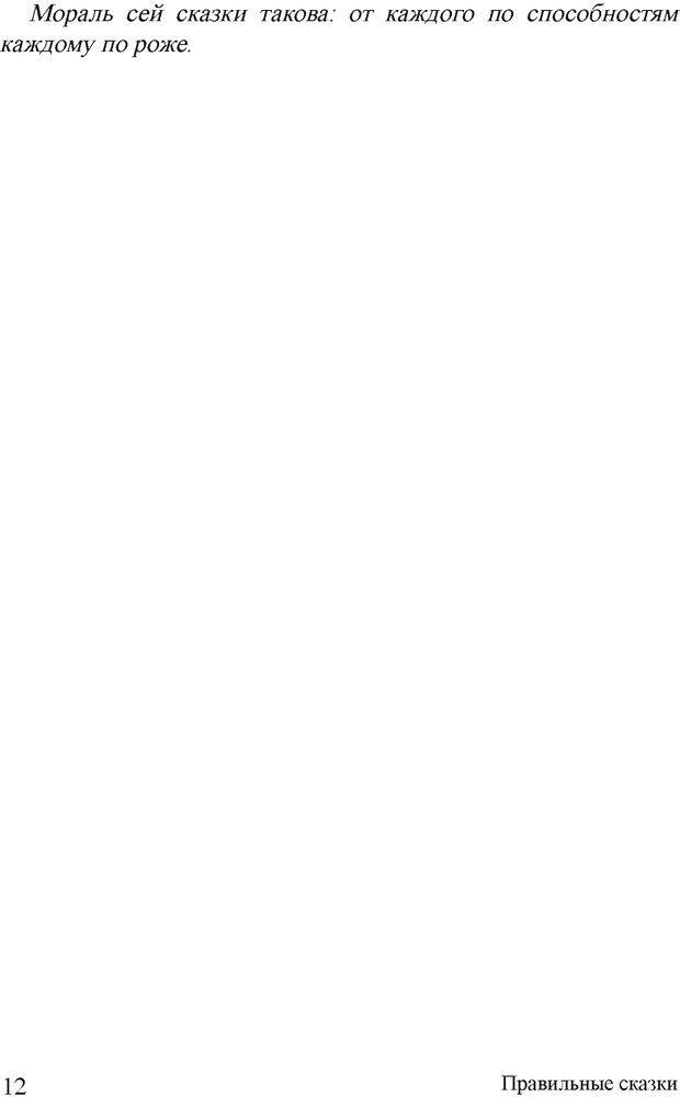 DJVU. Правильные сказки. Шлахтер В. В. Страница 11. Читать онлайн