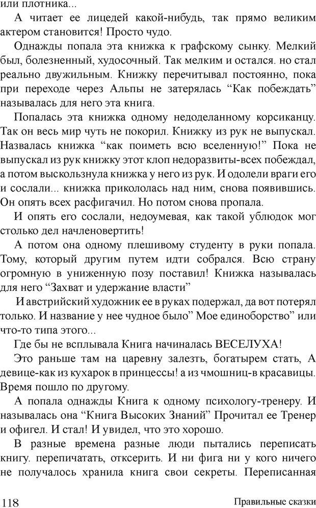DJVU. Правильные сказки. Шлахтер В. В. Страница 117. Читать онлайн