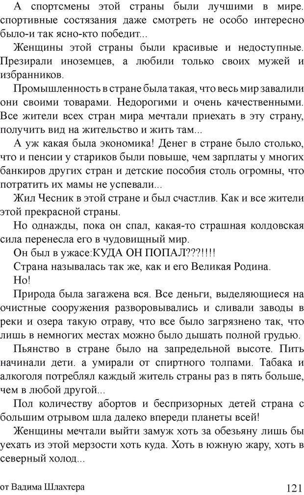DJVU. Правильные сказки. Шлахтер В. В. Страница 120. Читать онлайн