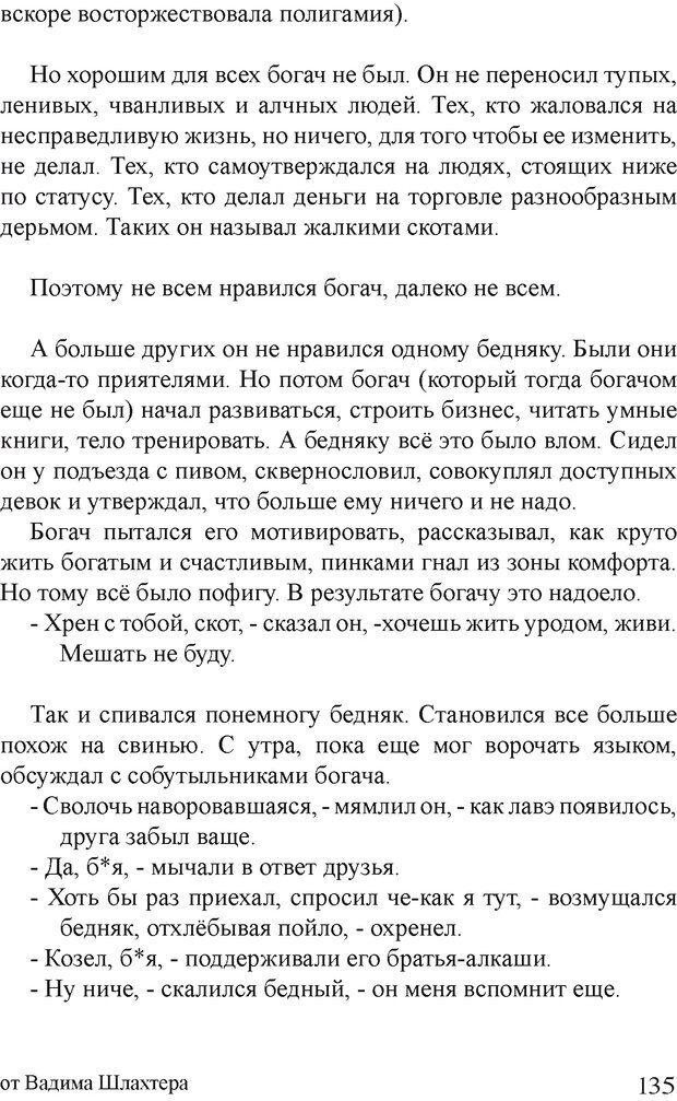 DJVU. Правильные сказки. Шлахтер В. В. Страница 134. Читать онлайн