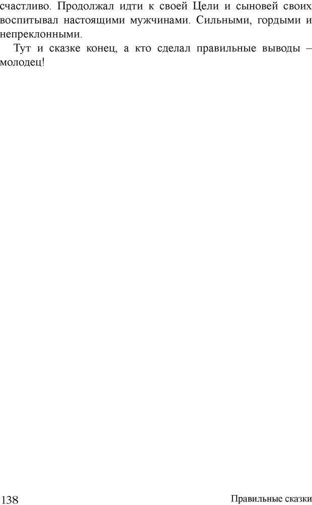 DJVU. Правильные сказки. Шлахтер В. В. Страница 137. Читать онлайн