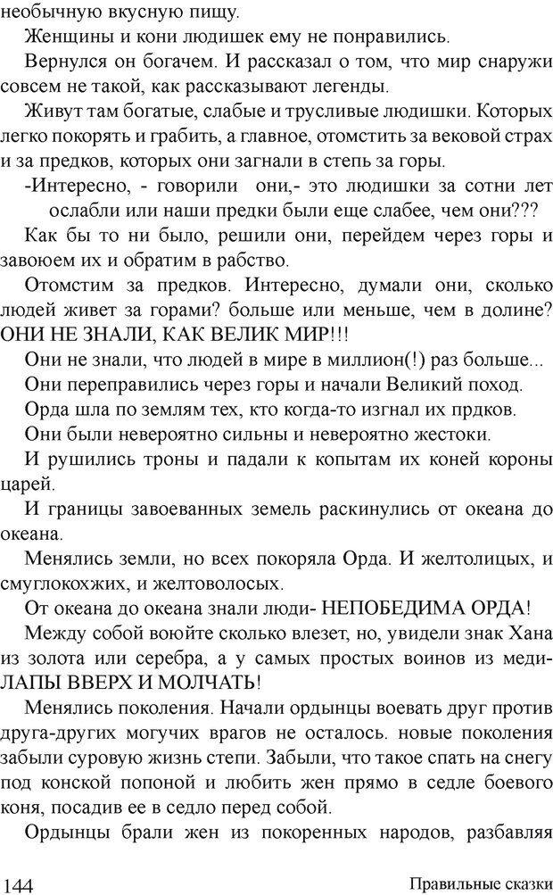 DJVU. Правильные сказки. Шлахтер В. В. Страница 143. Читать онлайн