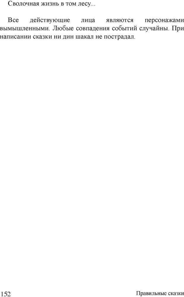 DJVU. Правильные сказки. Шлахтер В. В. Страница 151. Читать онлайн