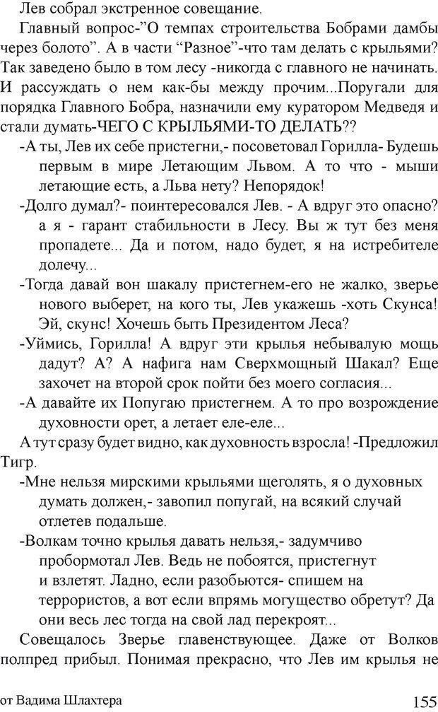 DJVU. Правильные сказки. Шлахтер В. В. Страница 154. Читать онлайн
