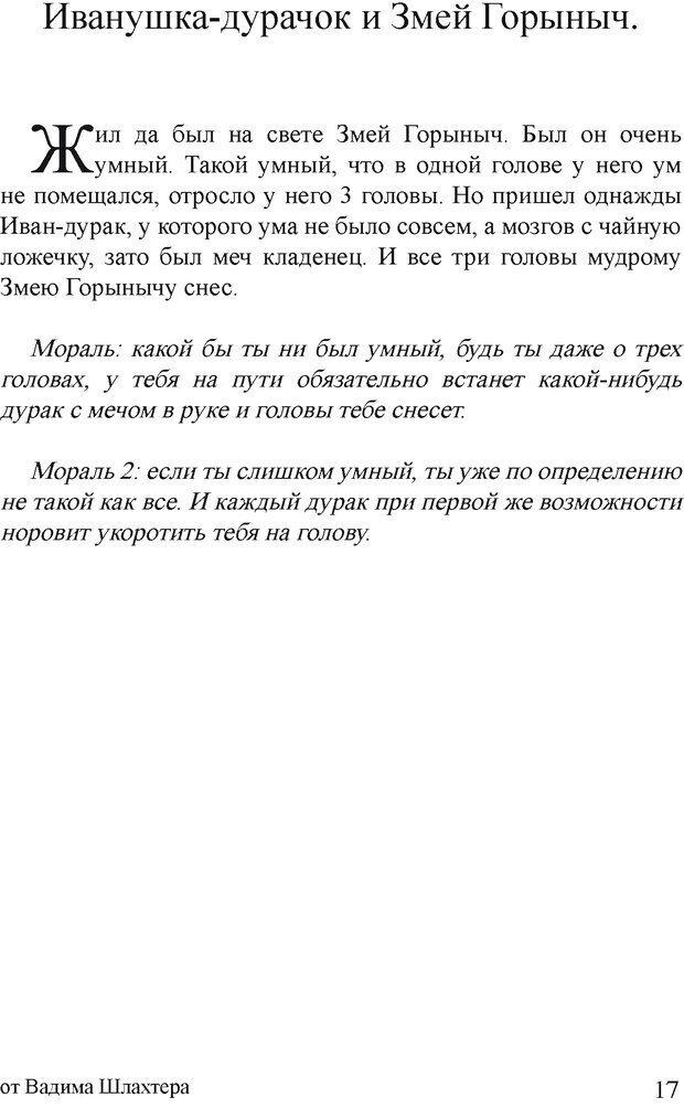 DJVU. Правильные сказки. Шлахтер В. В. Страница 16. Читать онлайн