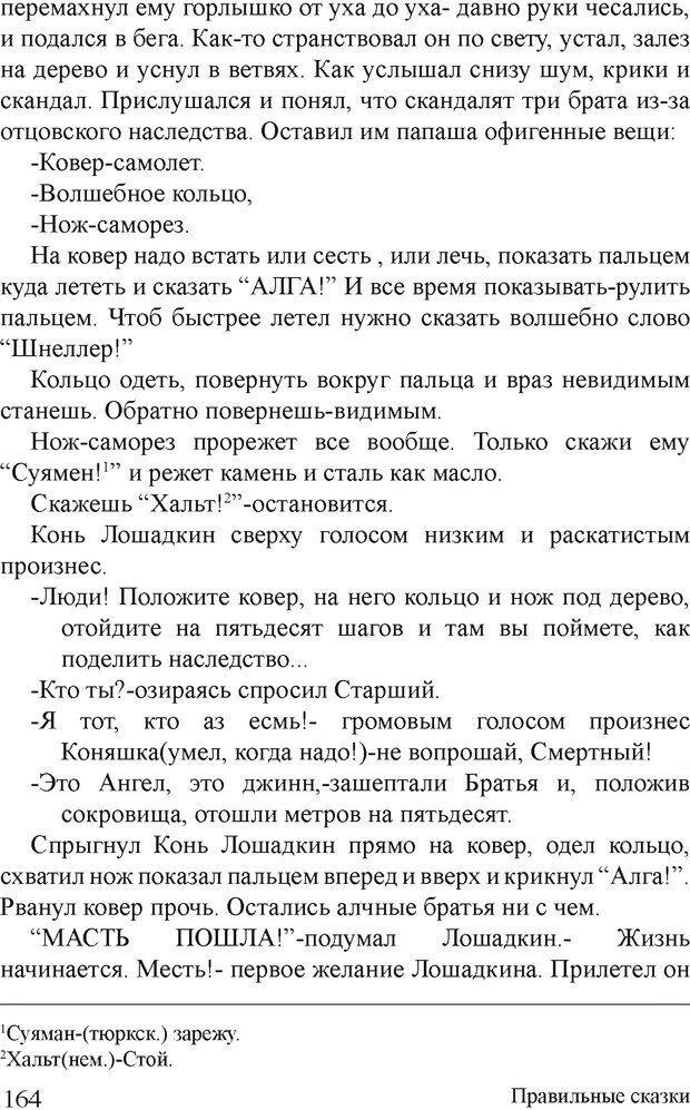 DJVU. Правильные сказки. Шлахтер В. В. Страница 163. Читать онлайн