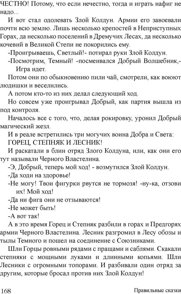 DJVU. Правильные сказки. Шлахтер В. В. Страница 167. Читать онлайн