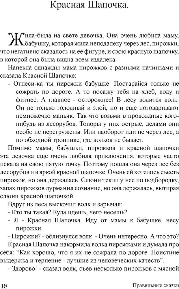 DJVU. Правильные сказки. Шлахтер В. В. Страница 17. Читать онлайн