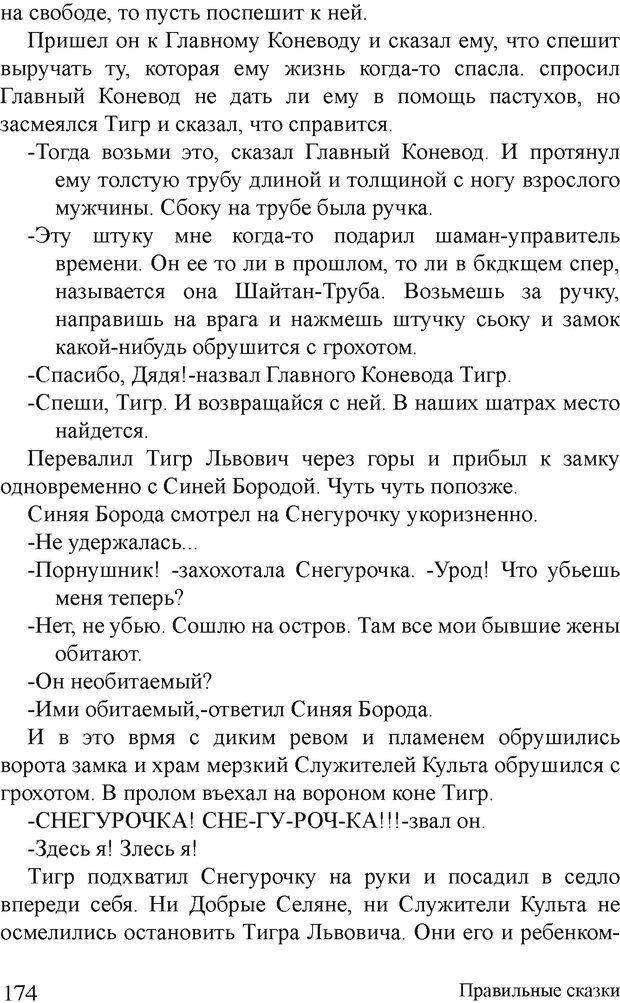 DJVU. Правильные сказки. Шлахтер В. В. Страница 173. Читать онлайн
