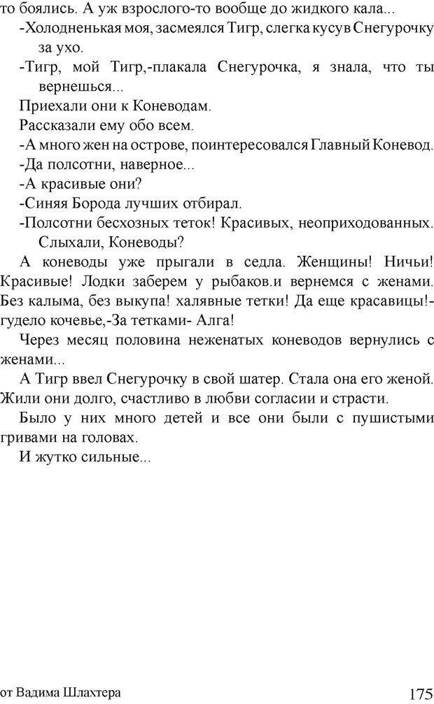 DJVU. Правильные сказки. Шлахтер В. В. Страница 174. Читать онлайн