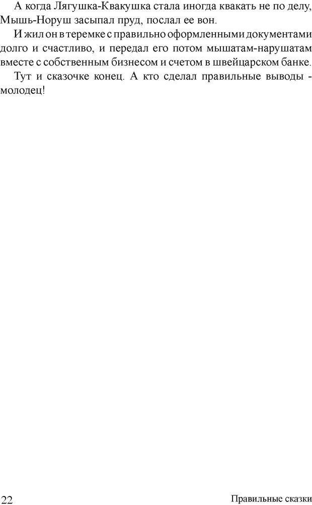 DJVU. Правильные сказки. Шлахтер В. В. Страница 21. Читать онлайн