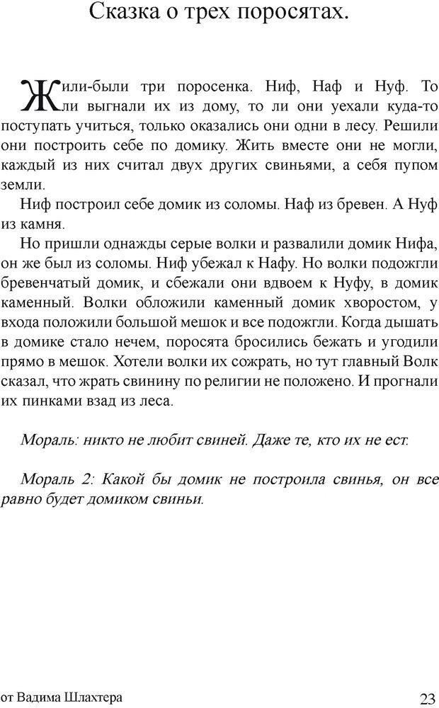 DJVU. Правильные сказки. Шлахтер В. В. Страница 22. Читать онлайн