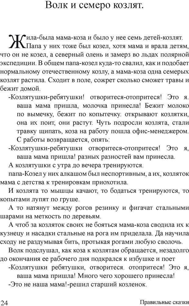 DJVU. Правильные сказки. Шлахтер В. В. Страница 23. Читать онлайн