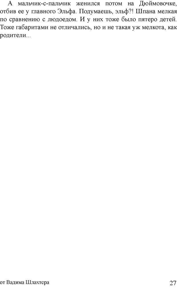 DJVU. Правильные сказки. Шлахтер В. В. Страница 26. Читать онлайн
