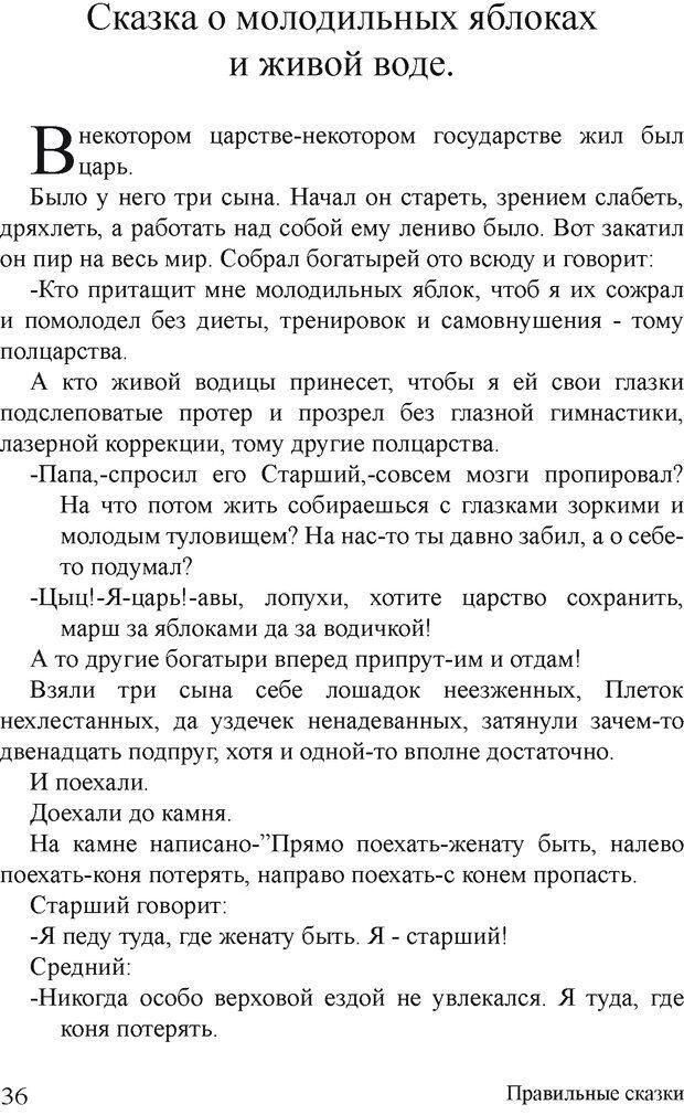DJVU. Правильные сказки. Шлахтер В. В. Страница 35. Читать онлайн
