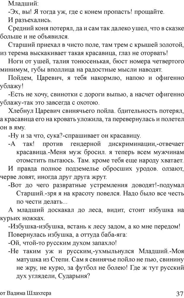 DJVU. Правильные сказки. Шлахтер В. В. Страница 36. Читать онлайн