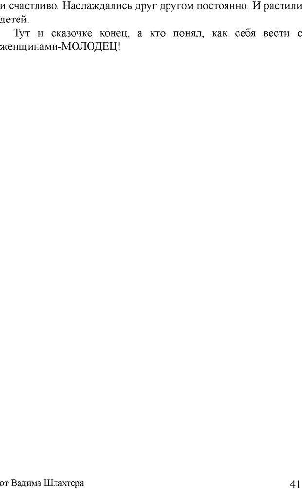 DJVU. Правильные сказки. Шлахтер В. В. Страница 40. Читать онлайн