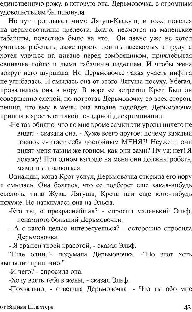 DJVU. Правильные сказки. Шлахтер В. В. Страница 42. Читать онлайн
