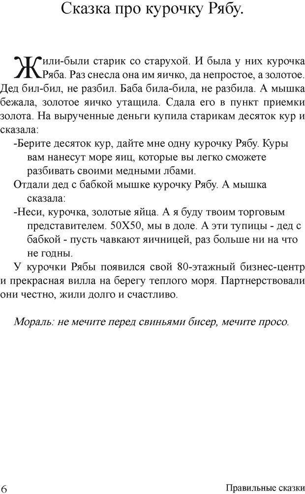 DJVU. Правильные сказки. Шлахтер В. В. Страница 5. Читать онлайн