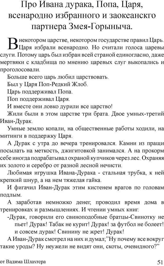 DJVU. Правильные сказки. Шлахтер В. В. Страница 50. Читать онлайн