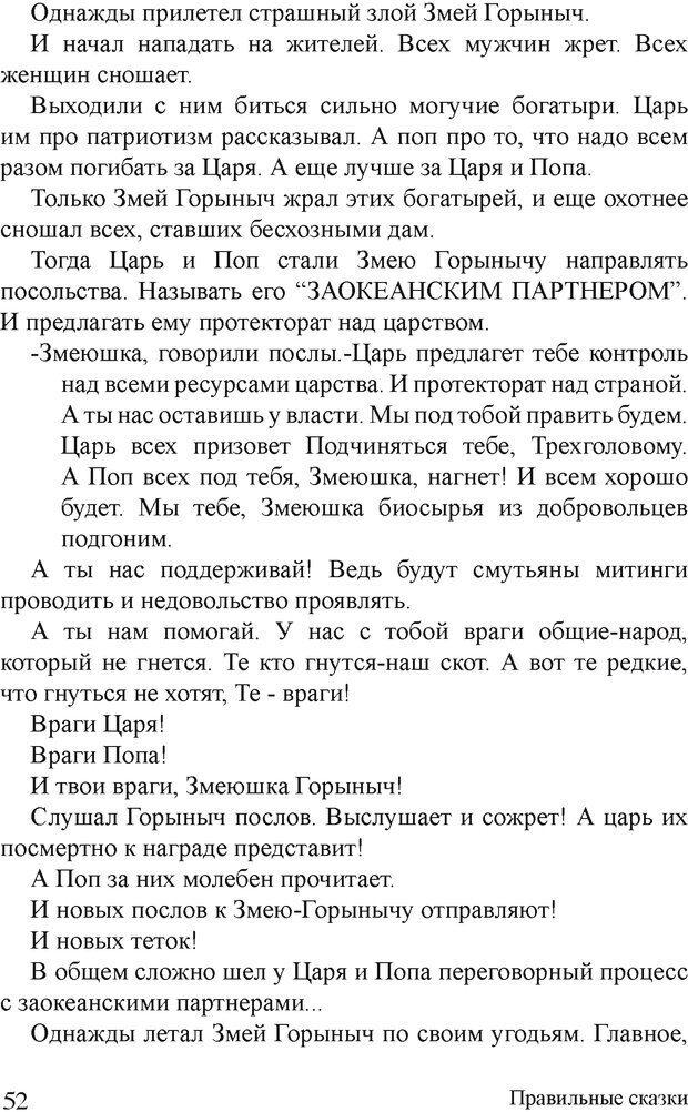 DJVU. Правильные сказки. Шлахтер В. В. Страница 51. Читать онлайн