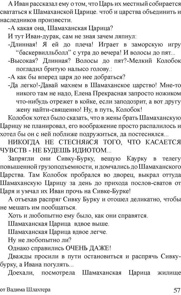 DJVU. Правильные сказки. Шлахтер В. В. Страница 56. Читать онлайн