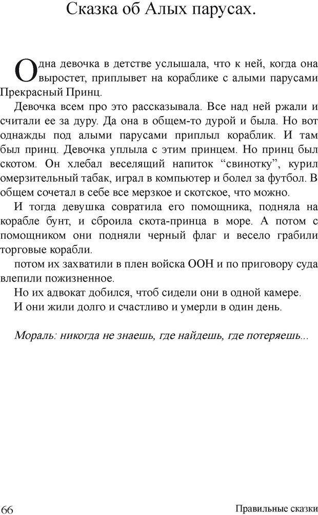 DJVU. Правильные сказки. Шлахтер В. В. Страница 65. Читать онлайн