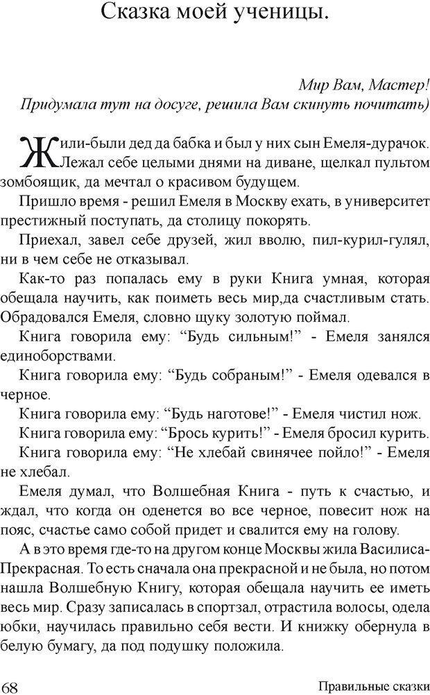 DJVU. Правильные сказки. Шлахтер В. В. Страница 67. Читать онлайн