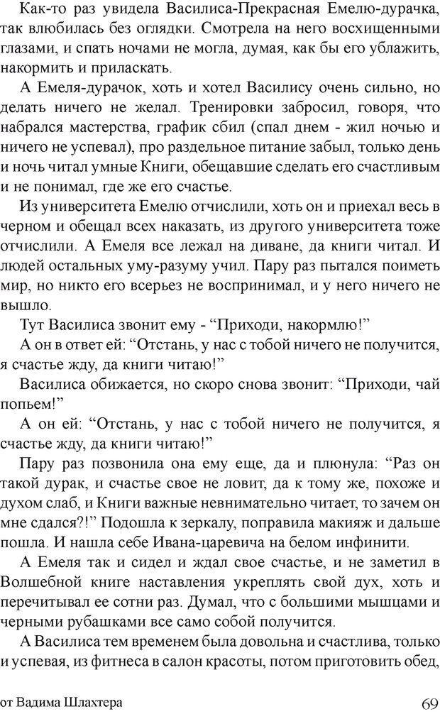 DJVU. Правильные сказки. Шлахтер В. В. Страница 68. Читать онлайн
