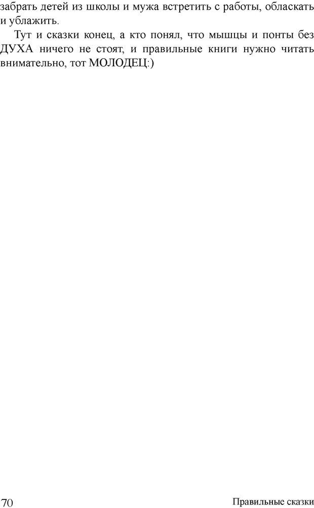 DJVU. Правильные сказки. Шлахтер В. В. Страница 69. Читать онлайн