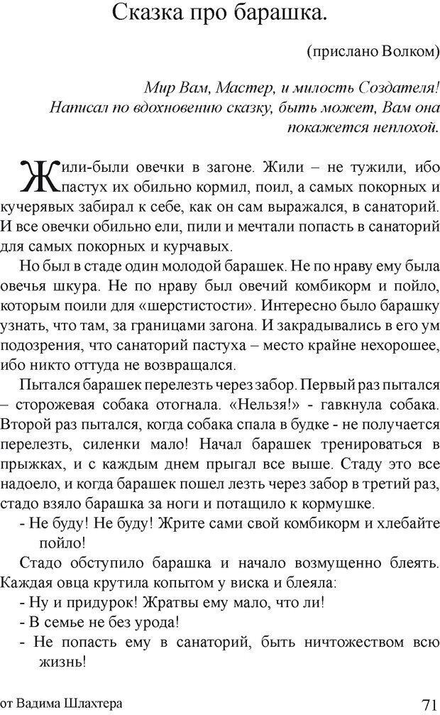 DJVU. Правильные сказки. Шлахтер В. В. Страница 70. Читать онлайн