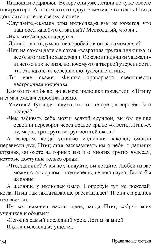 DJVU. Правильные сказки. Шлахтер В. В. Страница 73. Читать онлайн