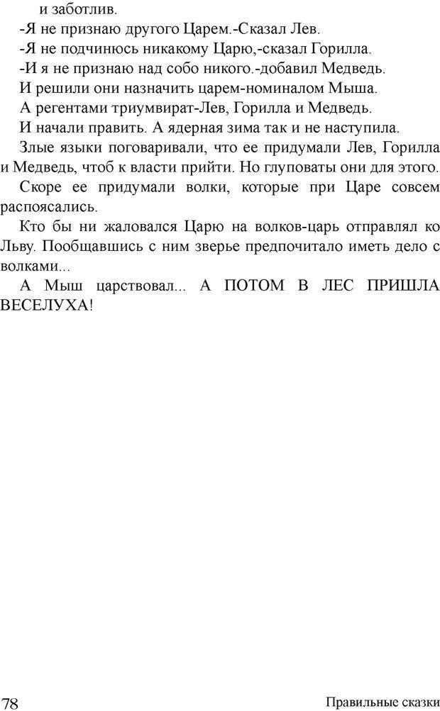 DJVU. Правильные сказки. Шлахтер В. В. Страница 77. Читать онлайн