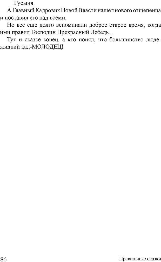 DJVU. Правильные сказки. Шлахтер В. В. Страница 85. Читать онлайн