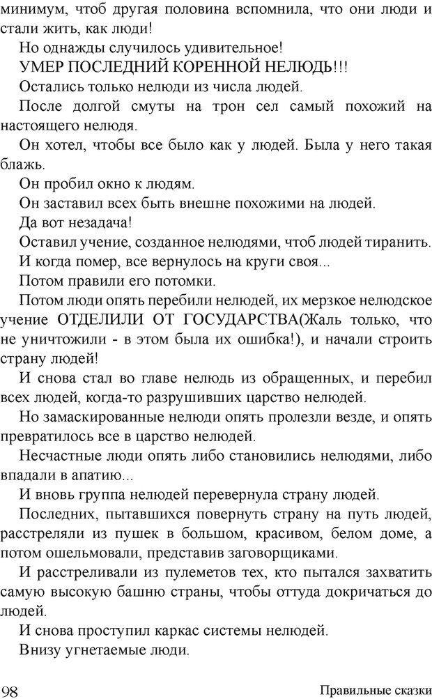 DJVU. Правильные сказки. Шлахтер В. В. Страница 97. Читать онлайн