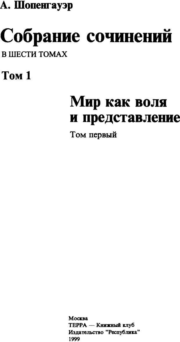 PDF. Собрание сочинений в шести томах. Том 1. Шопенгауэр А. Страница 1. Читать онлайн