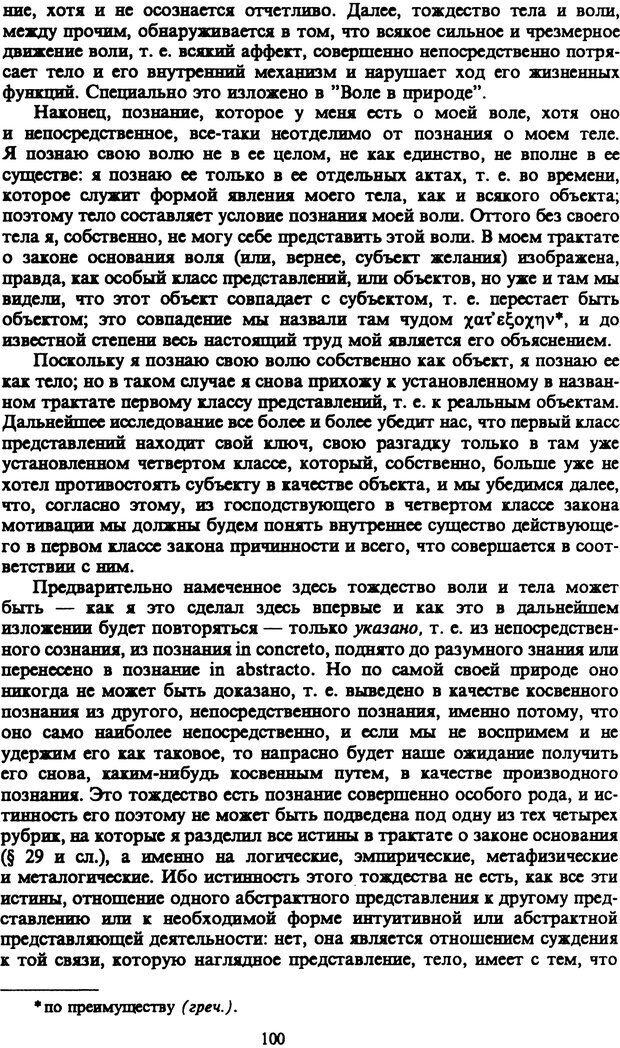 PDF. Собрание сочинений в шести томах. Том 1. Шопенгауэр А. Страница 100. Читать онлайн