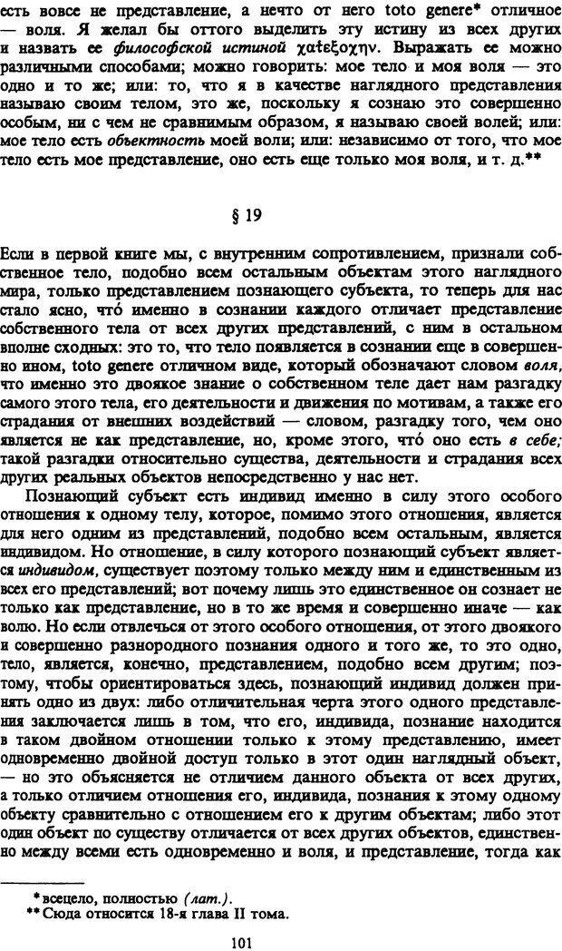 PDF. Собрание сочинений в шести томах. Том 1. Шопенгауэр А. Страница 101. Читать онлайн
