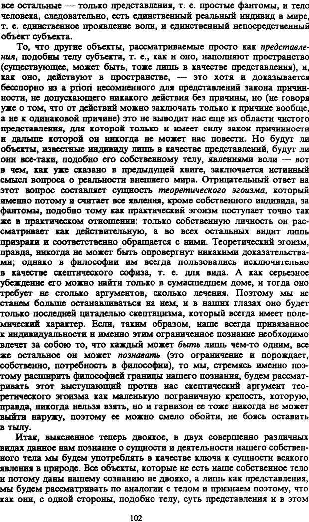 PDF. Собрание сочинений в шести томах. Том 1. Шопенгауэр А. Страница 102. Читать онлайн