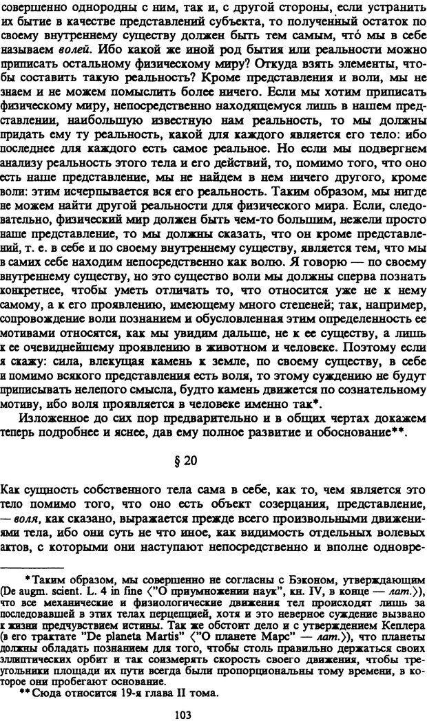 PDF. Собрание сочинений в шести томах. Том 1. Шопенгауэр А. Страница 103. Читать онлайн