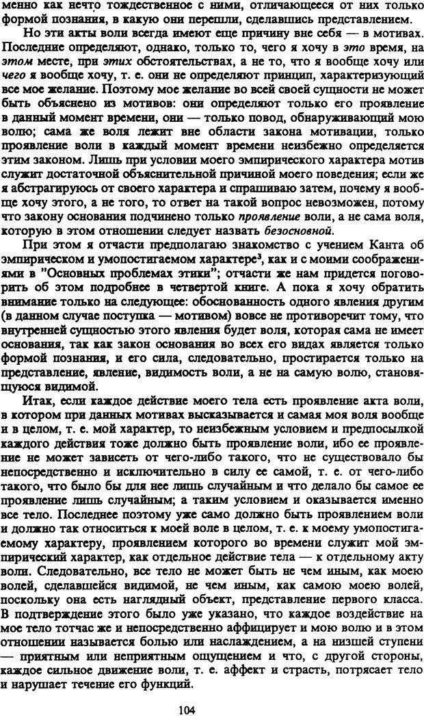 PDF. Собрание сочинений в шести томах. Том 1. Шопенгауэр А. Страница 104. Читать онлайн