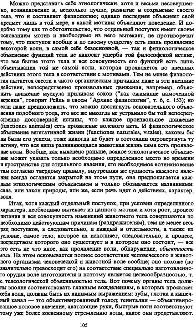 PDF. Собрание сочинений в шести томах. Том 1. Шопенгауэр А. Страница 105. Читать онлайн