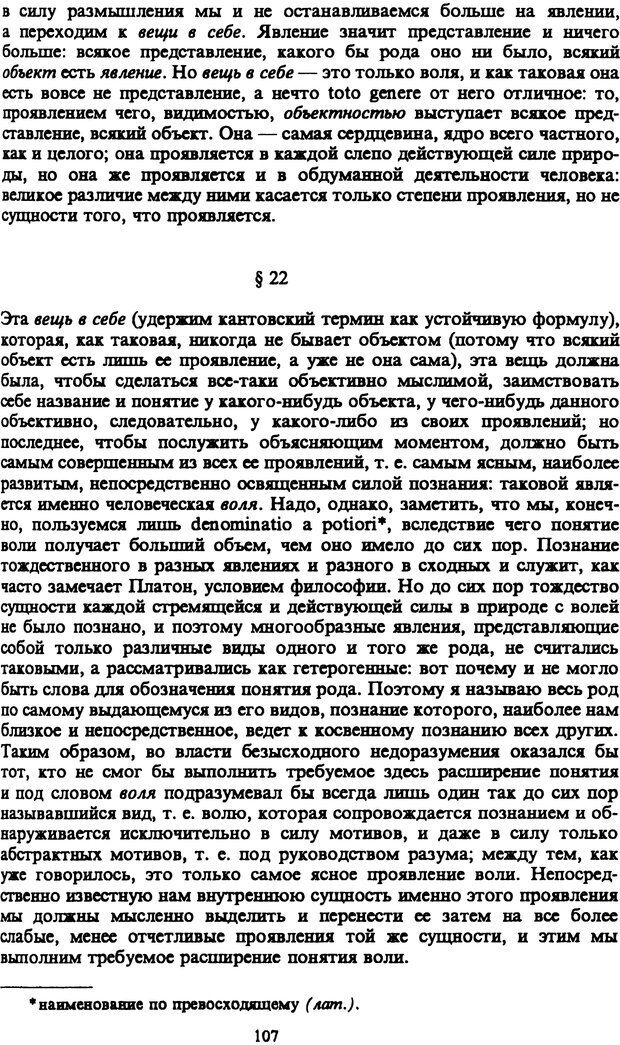 PDF. Собрание сочинений в шести томах. Том 1. Шопенгауэр А. Страница 107. Читать онлайн