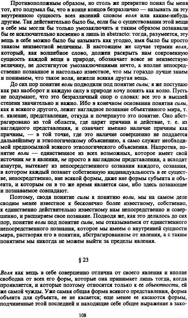 PDF. Собрание сочинений в шести томах. Том 1. Шопенгауэр А. Страница 108. Читать онлайн