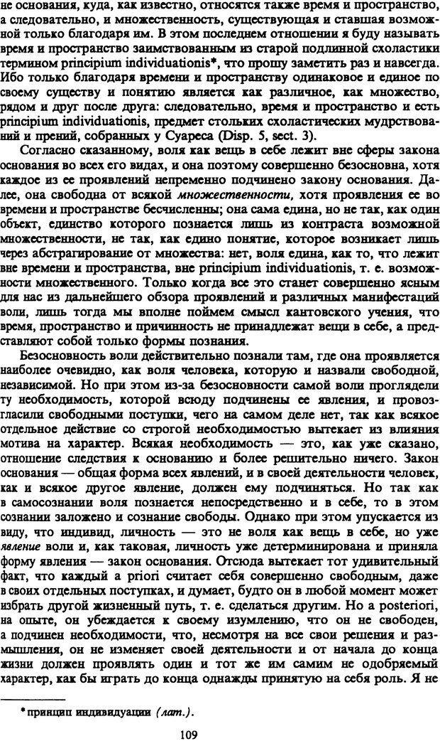 PDF. Собрание сочинений в шести томах. Том 1. Шопенгауэр А. Страница 109. Читать онлайн