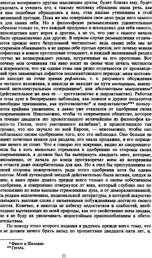 PDF. Собрание сочинений в шести томах. Том 1. Шопенгауэр А. Страница 11. Читать онлайн